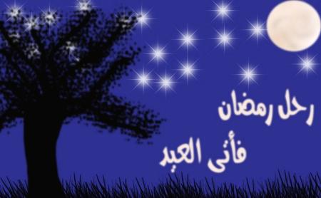 عبارات وشعر وصور وداعا رمضان 2021 مكتوب عليها صور لا ترحل يا رمضان 1443 صقور الإبدآع