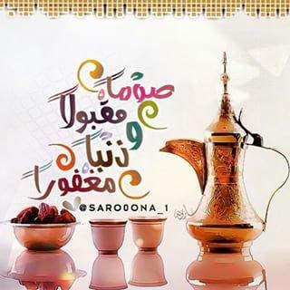 عبارات وكلام عن الافطار بعد الصيام صور وحكم وادعية عن صوم رمضان صقور الإبدآع