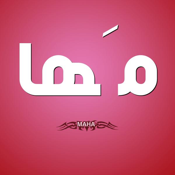 معنى اسم مها وصفات من تحمله 4