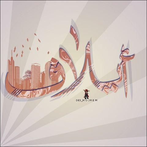 زخرفة اسم ايلاف بالعربي والانجليزي نقش لاسم ايلاف زخرفة باسم ايلاف 2021 صقور الإبدآع