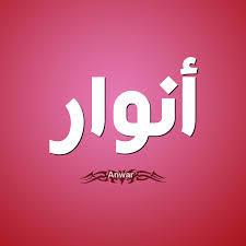 صور اسم انوار Anwar خلفيات ورمزيات لاسم انوار اغلفة فيس بوك باسم انوار صقور الإبدآع