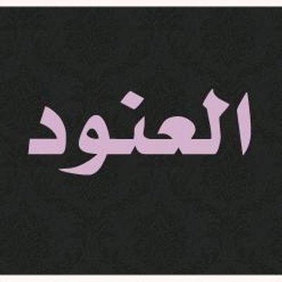 شعر اسم العنود Alanod قصائد شعر باسم العنود خواطر لاسم العنود 2021 صقور الإبدآع