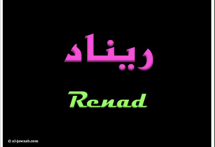 بالصور اسم ريناد معنى اسم دلع وصفات وشعر وغلاف ورمزيات Photos
