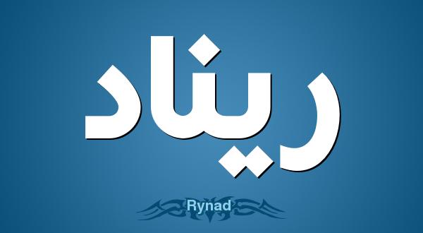 صور اسم ريناد 2020 خلفيات باسم ريناد Renad بطقات روعة لاسم
