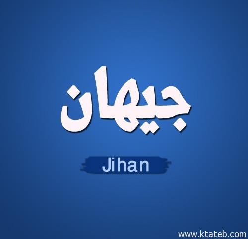 صور اسم جيهان أكتب اسمك على الصور 7