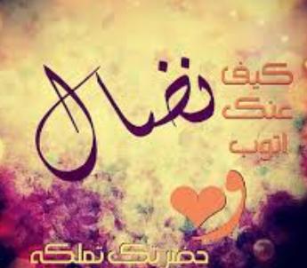 دلع اسم نضال تدليع لاسم نضال 2021 القاب دلع باسم نضال صقور الإبدآع