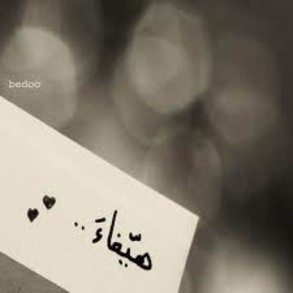 بالصور اسم هيفاء مزخرف معنى صفات ودلع وشعر وغلاف ورمزيات 2020