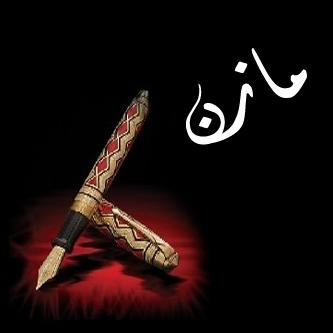 دلع اسم مازن 2021 تدليع روعة باسم مازن القاب حب لاسم مازن صقور الإبدآع