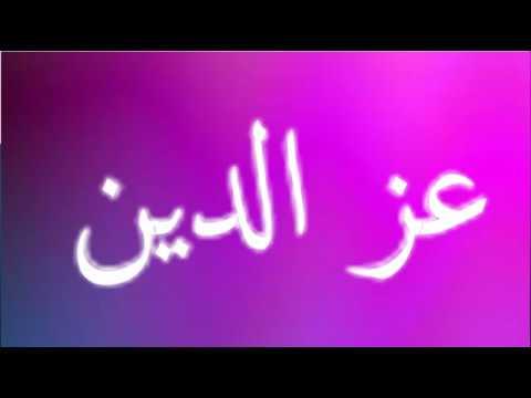 صور اسم عز الدين خلفيات لاسم عز الدين 2021 رمزيات روعة باسم عز الدين صقور الإبدآع