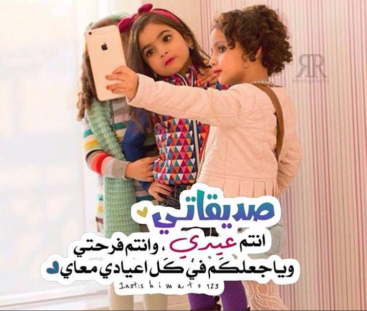 صور تهنئة بالعيد للبنات والاصدقاء والاخوات صور بنات للعيد صور رسومات بنات عيد الفطر السعيد في 2021 صقور الإبدآع