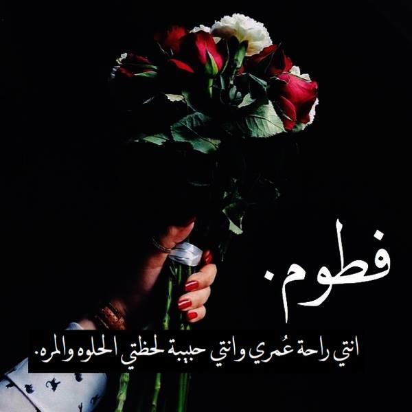 صور اسم فطوم اجمل اسماء