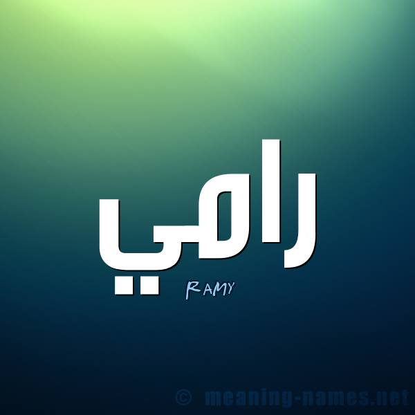 802e62538 صور اسم رامي 2019 , زخارف لاسم رامي , خلفيات فيس بوك باسم رامي ...