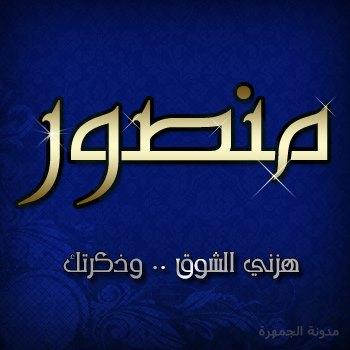 صور اسم منصور بطقات روعة باسم منصور اغلفة لاسم منصور 2021 صقور الإبدآع
