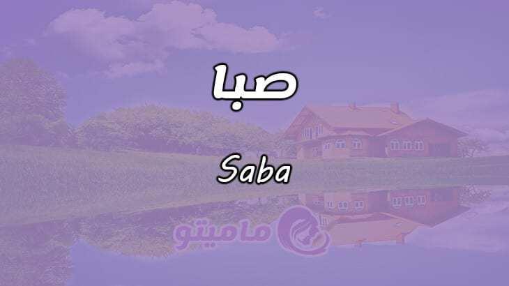 صور اسم صبا 2021 زخارف لاسم صبا خلفيات حب باسم صبا صقور الإبدآع