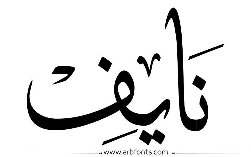 صور ِاسم نايف مزخرف انجليزى , معنى صفات اسم نايف و شعر و ...