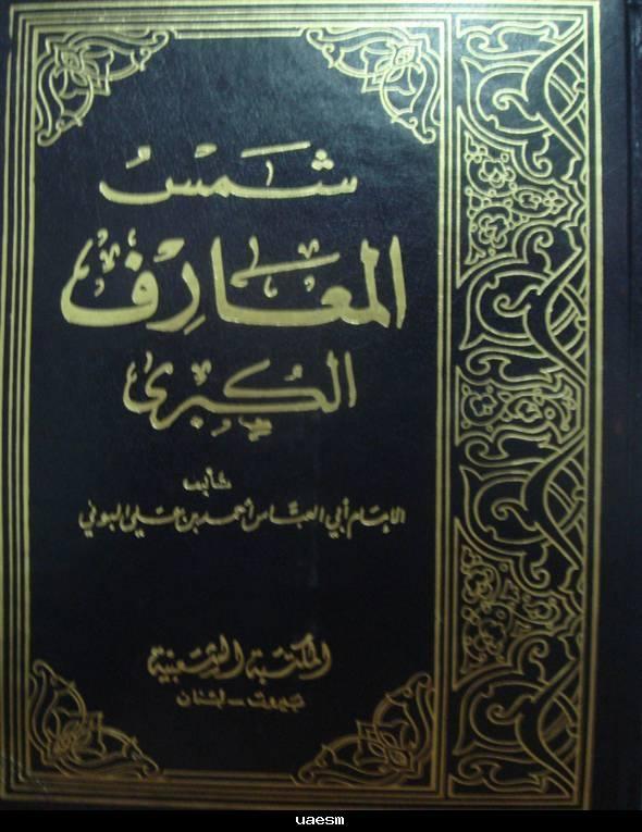 تحميل كتاب شمس المعارف الكبرى مجانا Pdf نسخة اصلية صقور الإبدآع