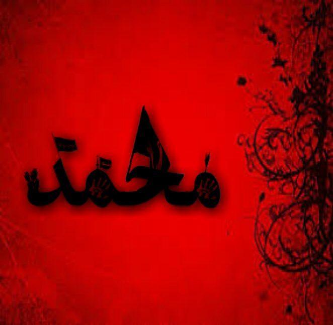 صور اسم محمد مزخرف و معنى صفات دلع وشعر وغلاف ورمزيات 2020