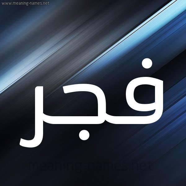 اجمل اسم فجر بالصور خلفيات مصورة لاسم فجر رمزيات جديدة لاسم فجر 2021 صقور الإبدآع