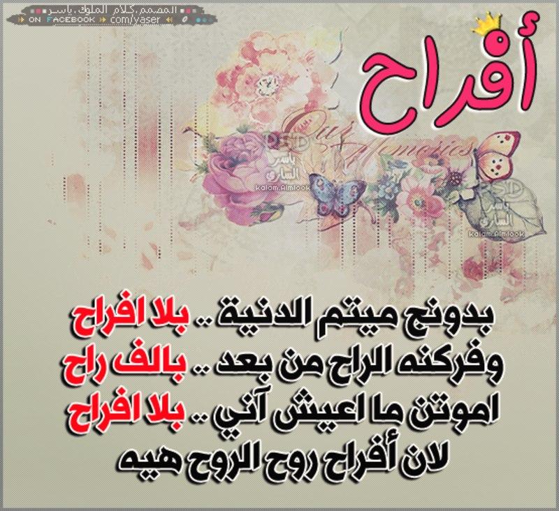 صور باسم افراح 2021 زخرفة اسم افراح رمزيات وبطقات لاسم افراح صقور الإبدآع