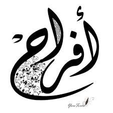 زخرفة اسم افراح مزخرف