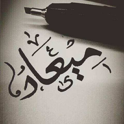 صور باسم ميعاد 2021 زخرفة لاسم ميعاد خلفيات متحركة اسم ميعاد صقور الإبدآع