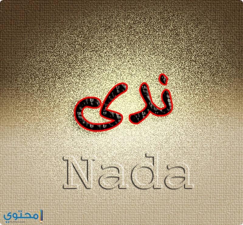 زخرفة اسم ندى بالعربي إقرأ 13