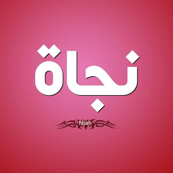 صور اسم نجاة بطقات روعة باسم نجاة اغلفة لاسم نجاة 2021 صقور الإبدآع