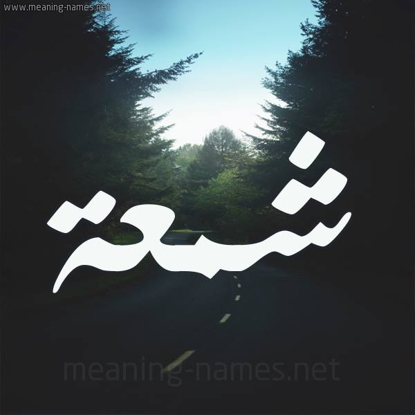 عربى إنجاز سامح اسم شموع 5