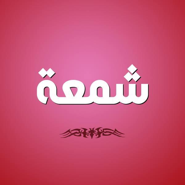 عربى إنجاز سامح اسم شموع 12