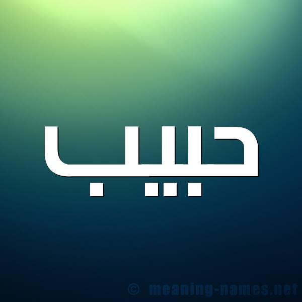 صور اسم حبيب مزخرف انجليزى معنى صفات دلع اسم حبيب و شعر و