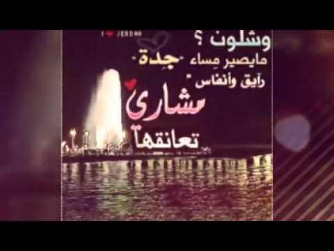 صور اسم مشاري مزخرف انجليزى , معنى صفات دلع اسم مشاري و ...