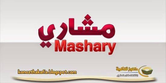 صور اسم مشارى متحركه صور باسم مشارى مميز احلى خلفيات اسم مشارى 2021 صقور الإبدآع