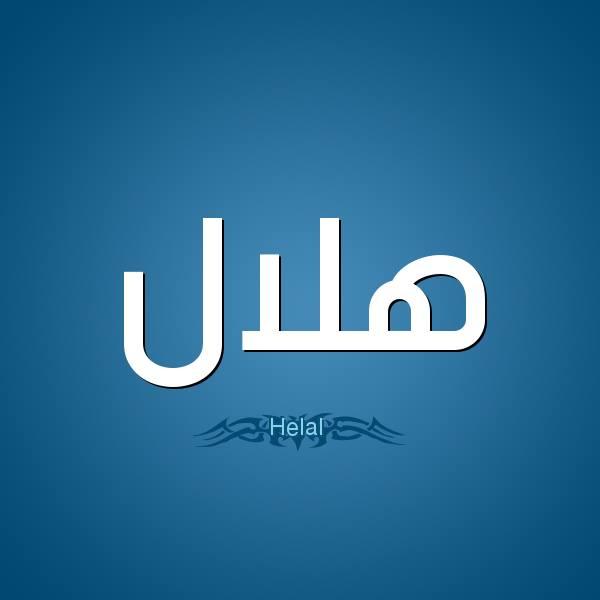 بالصور باسم هلال مميزة خلفيات جديدة اسم هلال رمزيات حلوة لاسم هلال صقور الإبدآع