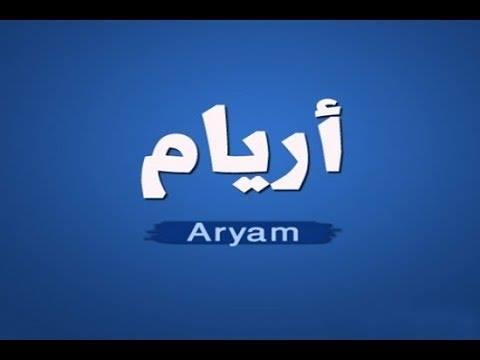 معنى اسم أريام قاموس الأسماء و المعاني