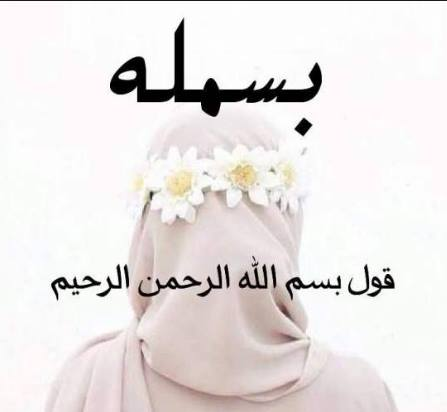 صور اسم بسملة مزخرف معنى وصفات دلع شعر اسم بسملة وشعر وغلاف