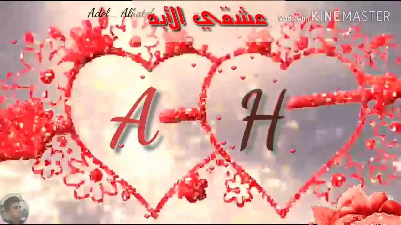 صور حرف A مع H بعض صور A و H رومانسية حب خلفيات قلب جديدة 2020 صقور الإبدآع
