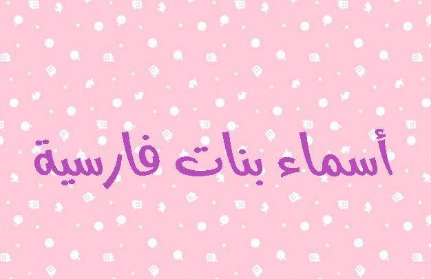 اسامى بنات فارسية أجدد اسماء بنات فارسيةومعانيها اسامى اناث
