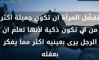 امثال عربية مترجمة بالفرنسية