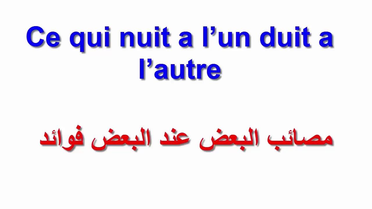 حكم فرنسية مترجمة , امثال فرنسية جديدة , مترجمة اقوال فرنسية 2020   صقور  الإبدآع