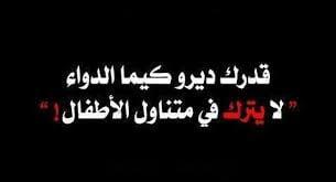 حكم جزائرية جديدة امثال جزائرية مترجمة اقوال جزائرية مشهورة